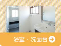 浴室・洗面台リフォーム